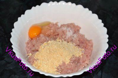 Крекеры измельчить до состояния крошки. Добавить к мясу крекеры, яйцо и соль.
