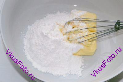 Сливочное масло и сахарную пудру взбить в белую пышную массу.