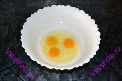 В большую миску разбить 3 яйца.