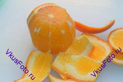 У апельсина срезать кожуру.