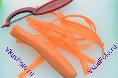 Морковь с помощью овощечистки нарезать на длинные тонкие полоски.