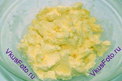 Масло взбить вместе с сахаром.