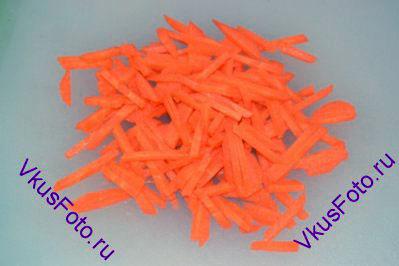 Морковь порезать тонкой соломкой.
