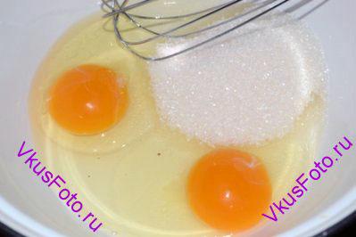 Для заливки положить в миску яйца и сахар.  Взбить.