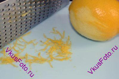 С лимона с помощью терки снять цедру. Разрезать лимон пополам и выжать сок.