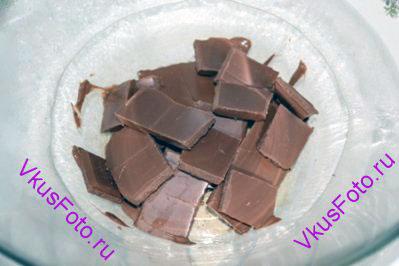 Плитку шоколада разломать на дольки и растопить в миске на водяной бане. Снять с огня.