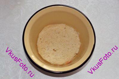 Из хлеба вырезать круг на дно формы.