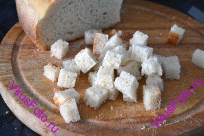 Хлеб нарезаем кубиками размером примерно 1х1 см.